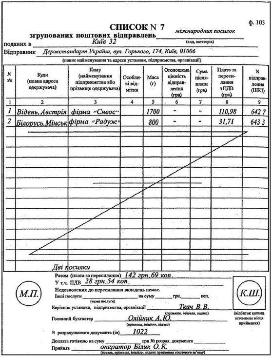 Бланк форма 103 приклад 1