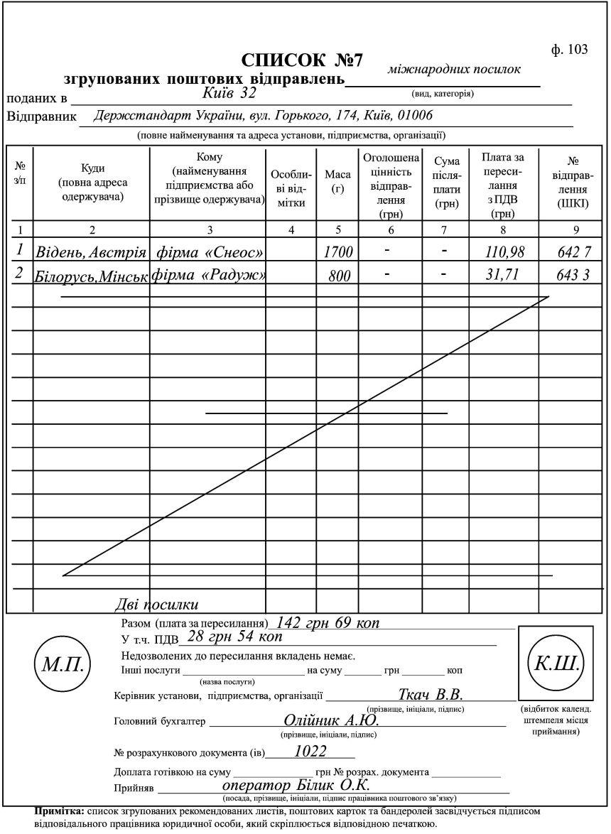 Бланк форма 103 приклад 3