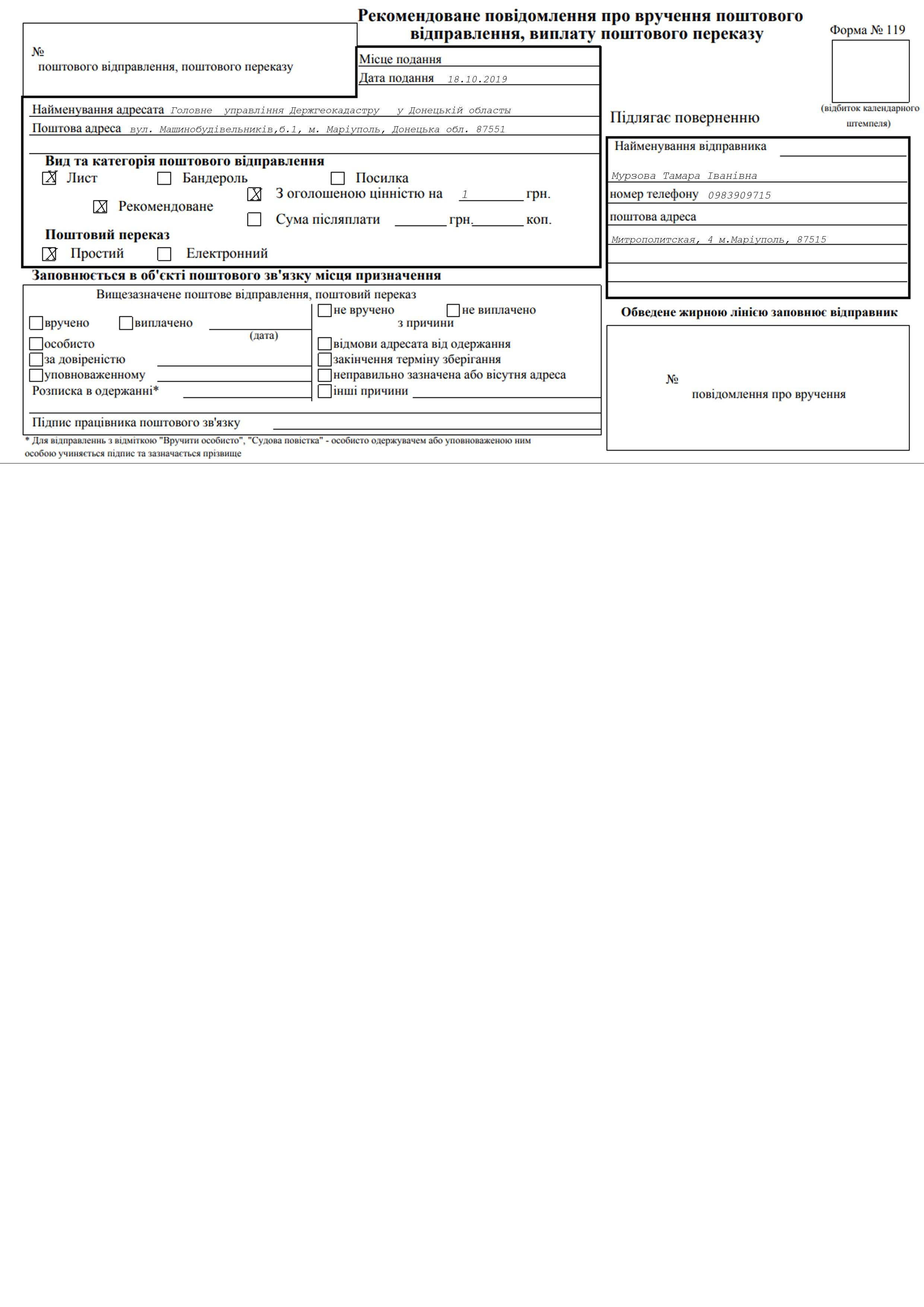 Бланк форма 119 приклад 2
