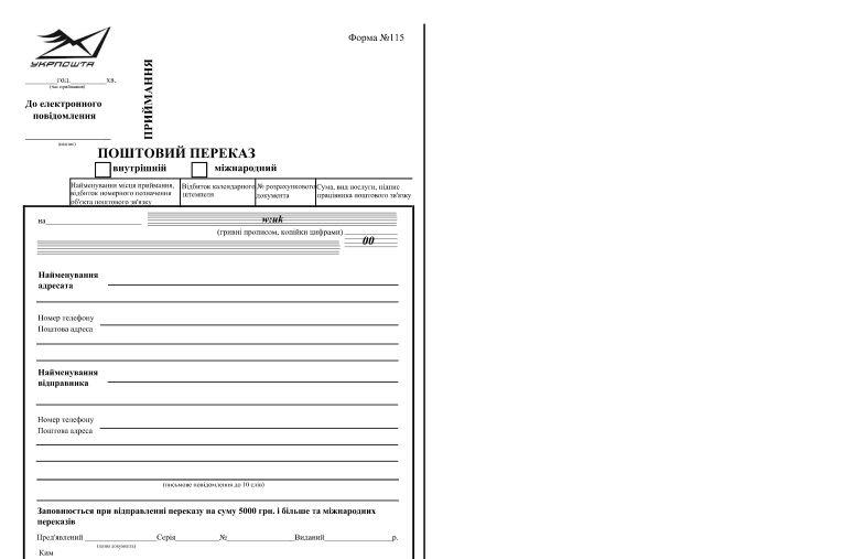 Форма 115-Поштовий переклад